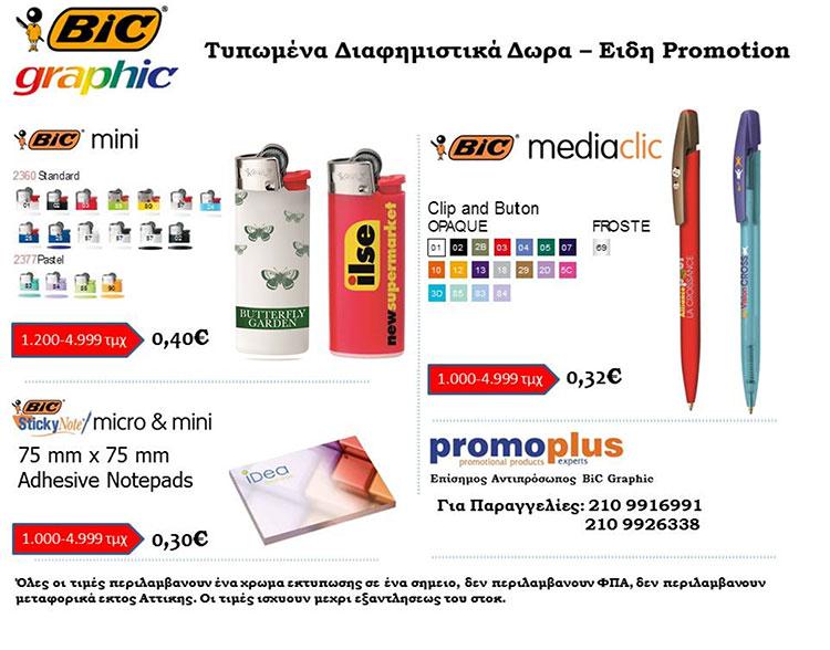 Διαφημιστικά Δώρα - Προσφορά Αναπτήρες και Στυλό