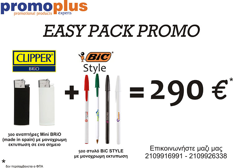 promotional-offer-2015