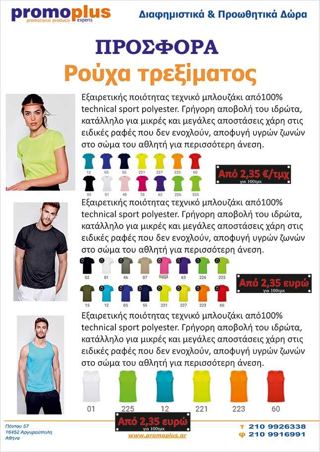 Προσφορά Διαφημιστικά Τεχνικά Μπ0λουζάκια
