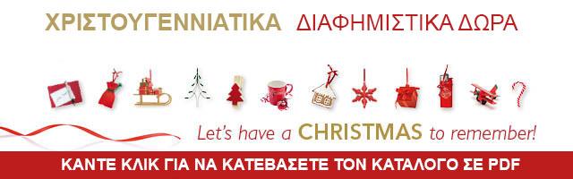 Χριστουγεννιάτικα Διαφημιστικά Δώρα