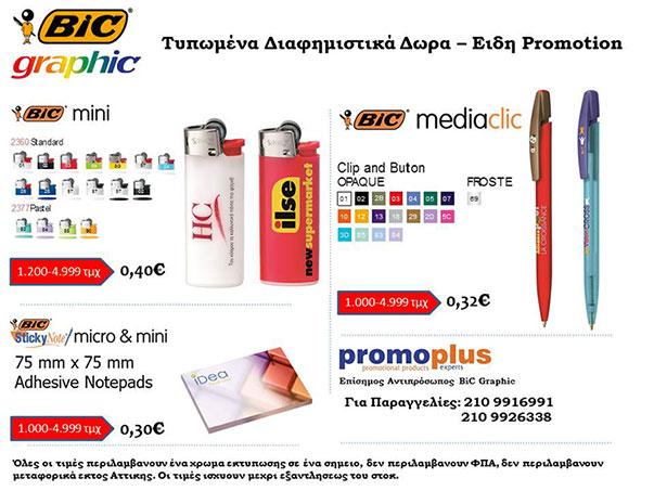 7e12e62829f1 Προσφορά Διαφημιστικοί Αναπτήρες Bic - Promoplus