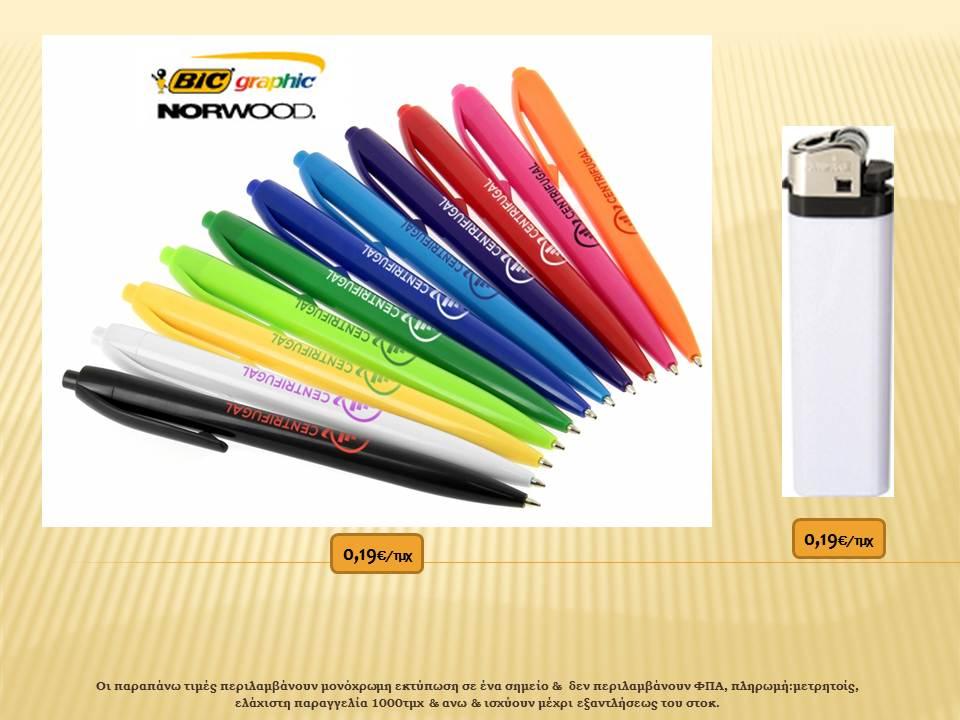 προσφορές διαφημιστικών στυλό και αναπτήρων