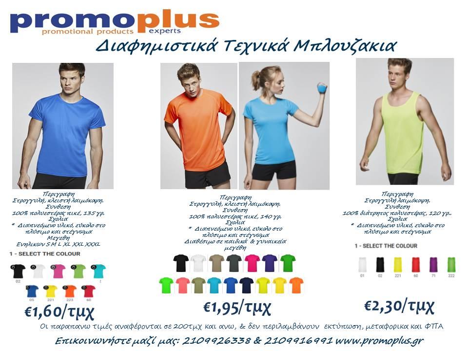 Διαφημιστικά Τεχνικά Μπλουζάκια